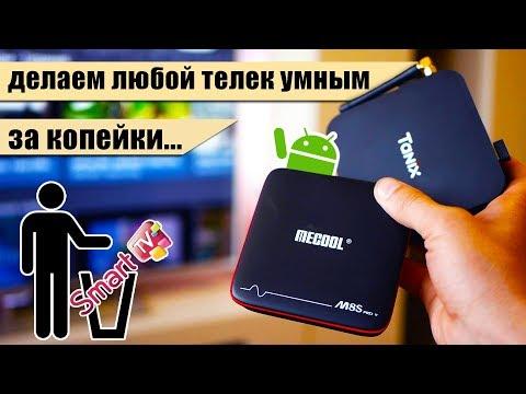 СМАРТ-ТВ в мусорку! Приставка на Андроид = умный телевизор - UCK5OTkR7RWdEvEQDPbUOOew
