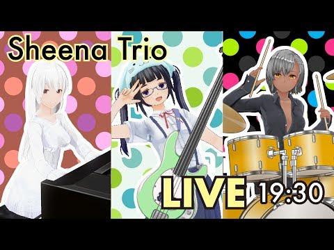 2/11 Sheena Trio生演奏ジャズライブ【トマト組】