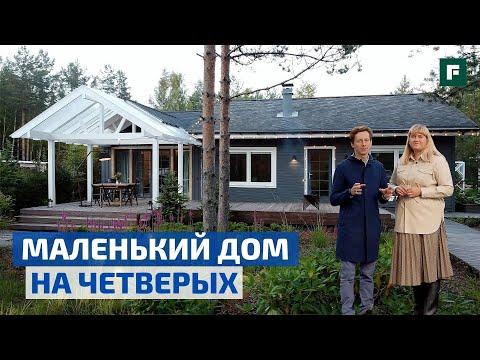 Уютный каркасный домик ландшафтного дизайнера 115м2. Маленький дом по уму // FORUMHOUSE