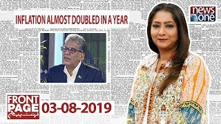 Front Page | 03-August-2019 | Inflation almost doubled in a year