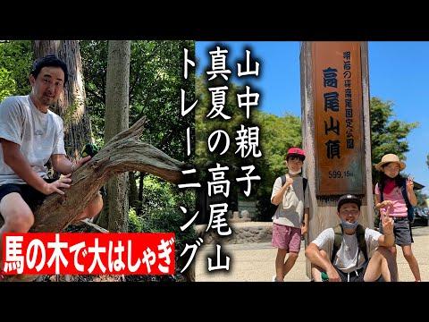 【山中ファミリー 真夏の高尾山トレーニング】