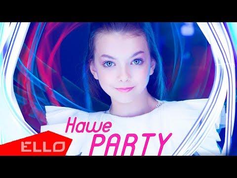 Мария Гулевич - Наше Party / ELLO Kids - UCXdLsO-b4Xjf0f9xtD_YHzg