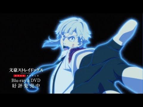 映画『文豪ストレイドッグス DEAD APPLE(デッドアップル)』Blu-ray&DVD CM(好評発売中ver)