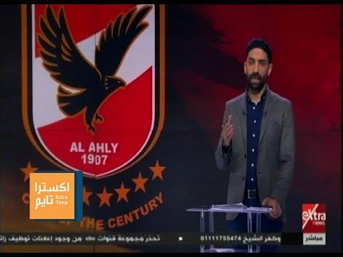 اكسترا تايم| إسلام الشاطر يكشف عن بديل عبد الله السعيد الجديد في الأهلي
