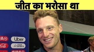 Jos Buttler ने कहा इस जीत से England में फिर जिंदा होगा One-Day Cricket | #CWC19