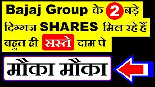 Bajaj group के 2 बड़े दिग्गज़ Shares मिल रहे है बहुत ही सस्ते दाम में ( मौका मौका ) in Hindi by SMkC