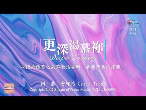 Deeper LongingOKMV (Official Karaoke MV) -  (7)