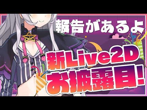 【新Live2Dお披露目】生まれ変わりました!!はじめまして!!※報告あり【ホロライブ/紫咲シオン】