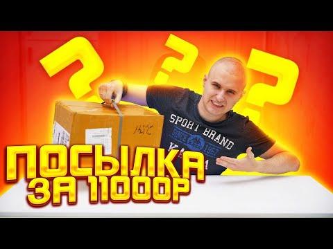 Посылка с AliExpress за 11000 рублей? Что внутри???
