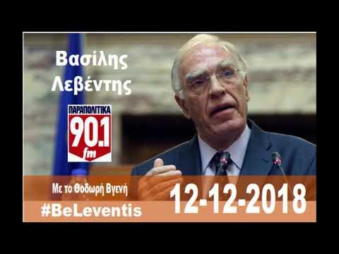 Βασίλης Λεβέντης στα Παραπολιτικά (12-12-2018)