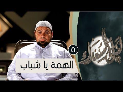 الهمة يا شباب |ح5 | ليل السعداء | الشيخ عبد الله كامل