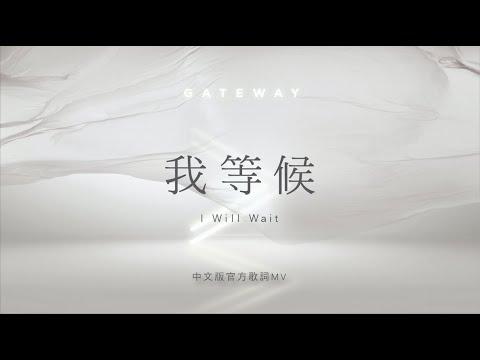 / I Will WaitMV - Gateway Worship ft.