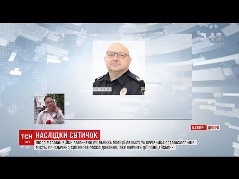 Після сутичок у Дніпрі Аваков звільнив керівників обласної та міської поліції
