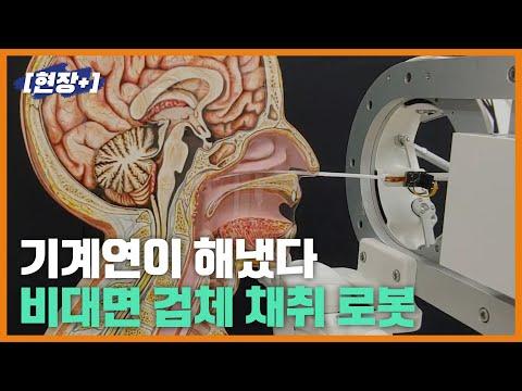 [현장+]기계연, 비대면 원격 검체 채취 로봇 개발