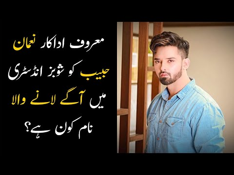 Who Brought Leading Actor Noman Habib In The Showbiz Industry?