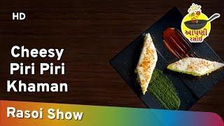 Cheesy Piri Piri Khaman | Aapni Rasoi Season-2 Ep 10 | Cookery Show 2019 | Gujarati Subtitle