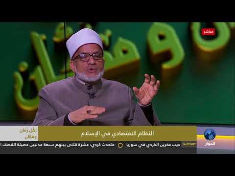 النظام الاقتصادي في الاسلام مع الشيخ حسين حلاوة