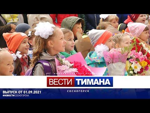 ✳ Вести Тимана. Сосногорск | 01.09.2021