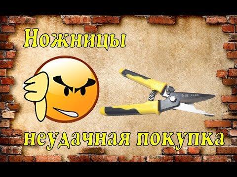 Ножницы  которые я не советую покупать photo