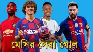 ব্রেকিং নিউজ !মেসির সেই দুর্দান্ত গোল ফিফার বর্ষসেরা তালিকায় Lionel  Messi -  2019