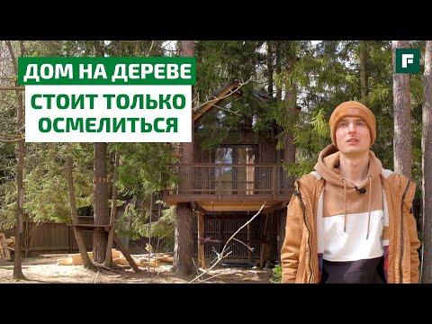 Взрослая реализация детской мечты: строим домик на дереве вместе с профессионалами // FORUMHOUSE