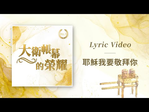 / Jesus I Will Worship YouMV - 03 ft.