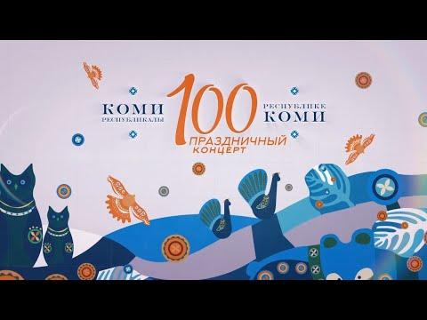 100 лет концерт