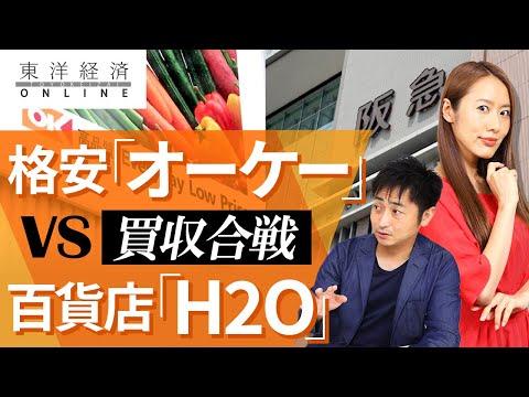 関東格安スーパー「OK」vs.「阪神・阪急連合」買収合戦の混沌