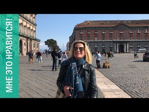 Неаполь! Играем «Сцены из супружеской жизни» | Мне это нравится! #28 | Юлия Высоцкая photo