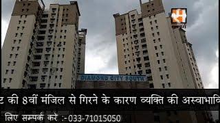 Businessman Falls Down Multistoried Building at Haridevpur