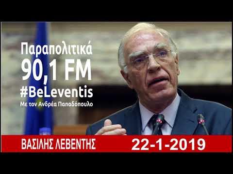 Βασίλης Λεβέντης στο Ράδιο Παραπολιτικά 90,1 (22-1-2019)