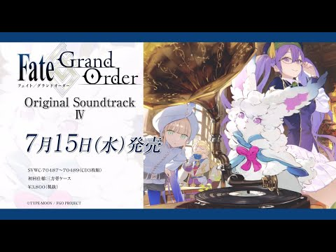 「Fate/Grand Order Original Soundtrack Ⅳ」発売告知CMのサムネイル