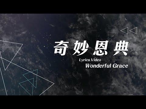 - / Wonderful Grace