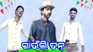 Odia comedy video - odisha Don || Mr. santu entertainment