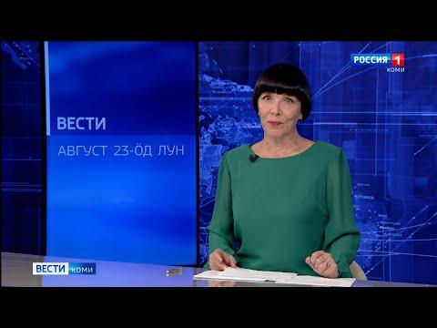 Вести-Коми (на коми языке) 23.08.2021