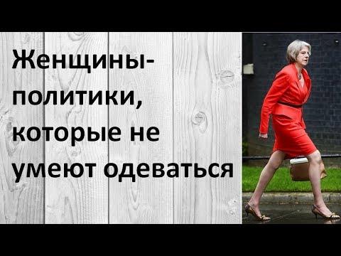 Женщины-политики, которые не умеют одеваться. Это нужно видеть! photo