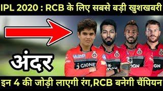 IPL 2020: RCB टीम के लिए सबसे बड़ी खुशखबरी | Steyn, Starc, Cummins, Maxwell, RCB को बनाएंगे चैंपियन।
