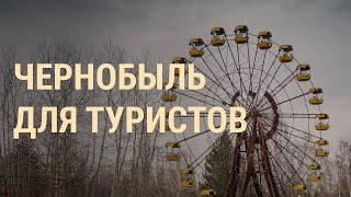 Зеленский открытый Чернобыль