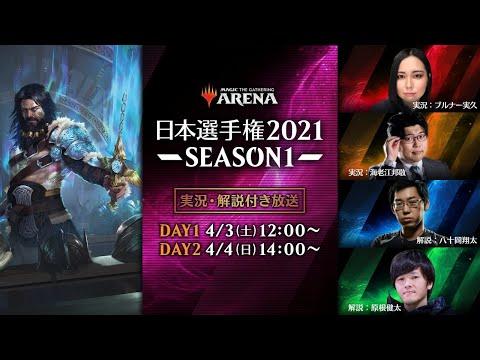 日本選手権2021 SEASON1本戦 DAY1 - マジック:ザ・ギャザリング/MTGアリーナ