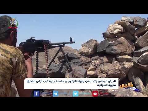 الجيش الوطني يتقدم في جبهة قانية ويحرر سلسلة جبلية | تقرير :عمر النهمي