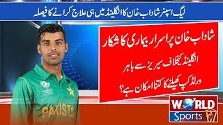 Shadab Khan out from England tour | ICC World Cup 2019 | Pakistan World Cup Squad