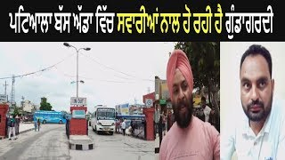 Passengers Misbehaved By Bus Staff at Bus Stand Patiala - Special Report