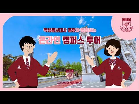 [고려대학교 세종캠퍼스] 학생홍보대사 홍랑과 함께하는 온라인 캠퍼스 투어