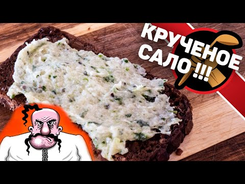 Кручёное сало. Украинская закуска из сала и чеснока.