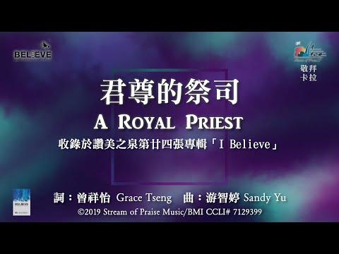 A Royal PriestOKMV (Official Karaoke MV) -  (24)