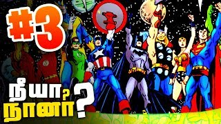 Justice League vs Avengers - The Reality - Comic Series #3 (தமிழ்)
