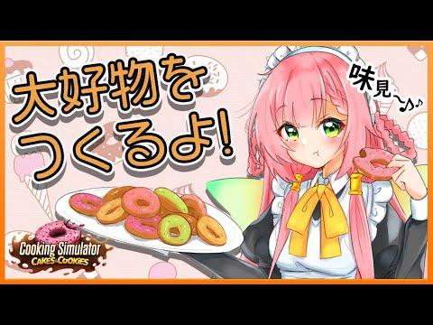 【CookingSimulator】最高最強のお菓子の天使・ドーナツを作ります!!!【#ひなの羽衣】