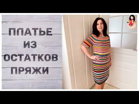 """Платье женское из остатков пряжи """"Мое настроение после операции"""""""