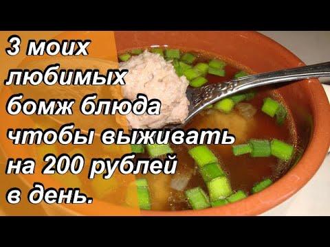 """3 популярных бомж блюда, чтобы выживать на 200 рублей в день.\ Мужское Движение \ Мисп\МД\РСП\"""""""