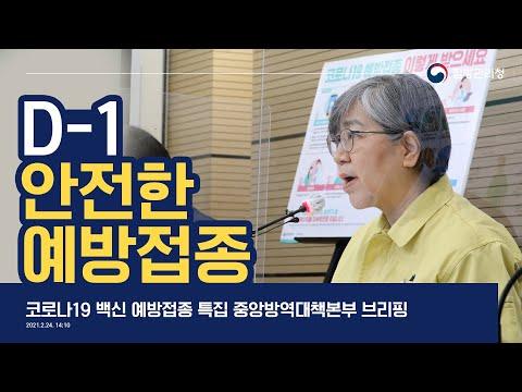 (요약)??코로나19 백신 특집 중앙방역대책본부 정례브리핑(2021.02.24.)